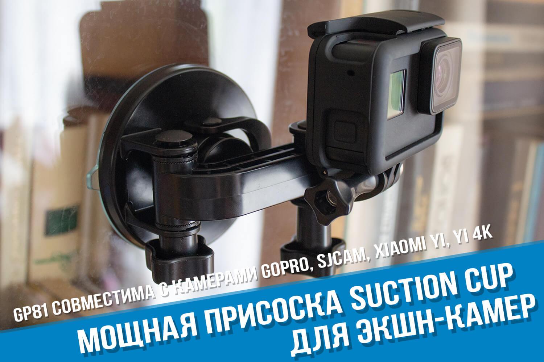 Присоска для экшн-камеры GoPro Hero Suction cup