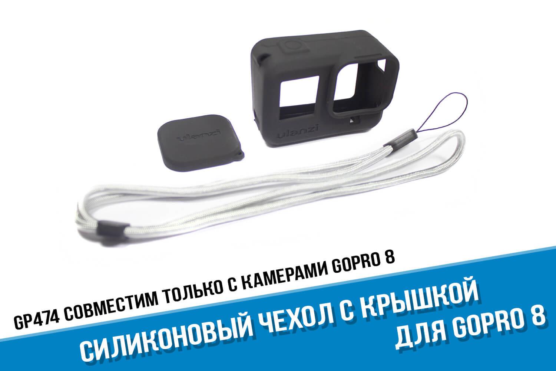 Черный силиконовый чехол камеры GoPro 8
