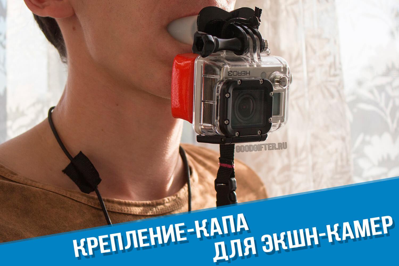 Крепление в зубы для камеры GoPro