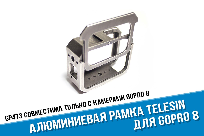 Металлическая рамка для экшн-камеры GoPro Hero 8 фирмы Telesin