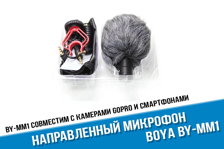 Комплектация направленного микрофона Boya BY-MM1