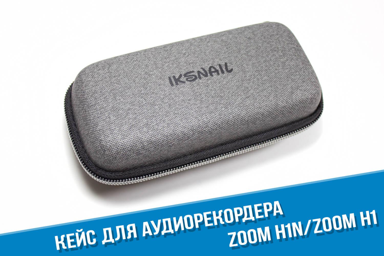 Кейс для хранения аудиорекордера Zoom H1n