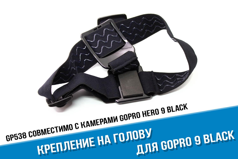 Крепление на голову для экшн-камеры GoPro HERO 9 Black