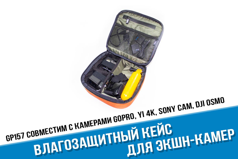 Влагозащитный кейс для камер GoPro Hero
