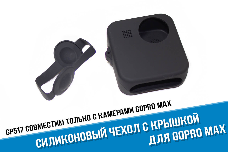Силиконовый чехол для экшн-камеры GoPro hero Max