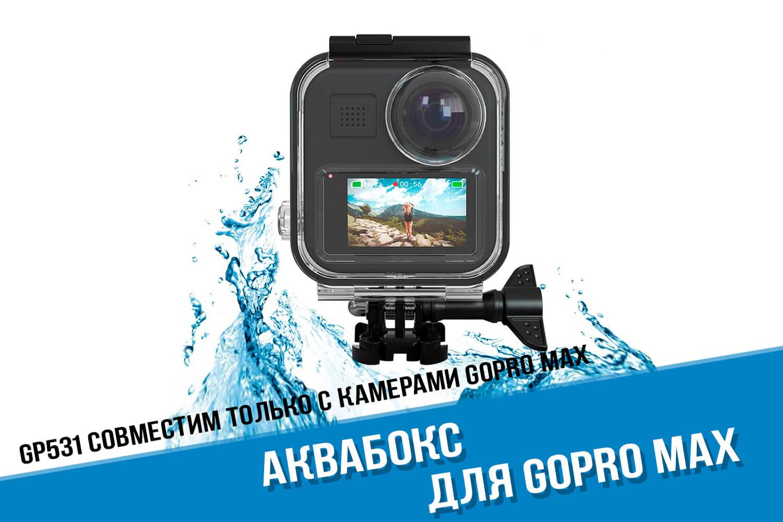 Подводный бокс GoPro Max 360