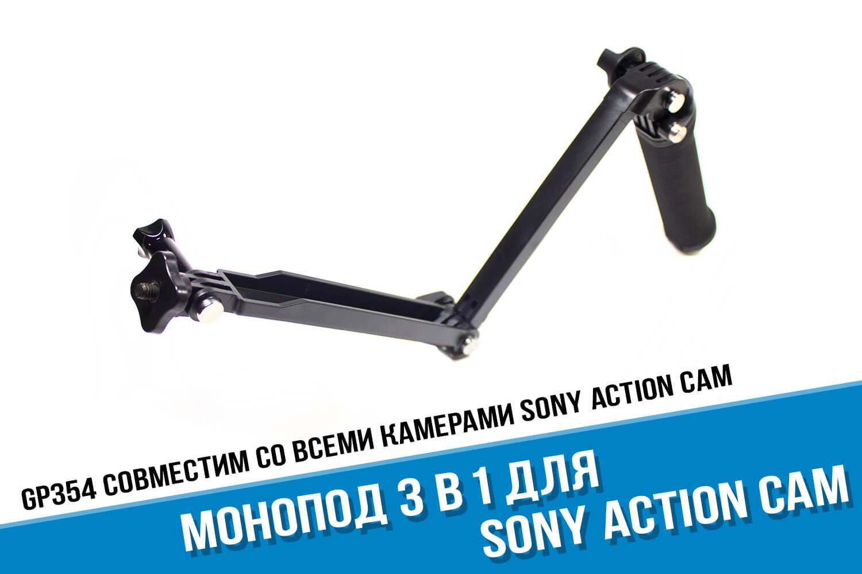 Монопод Sony Action Cam для экшн-камер FDR X3000