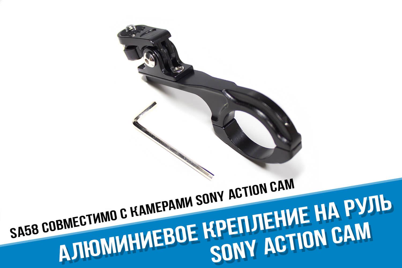 Выносное алюминиевое крепление на руль для экшн-камеры Sony Action Cam FDR X3000