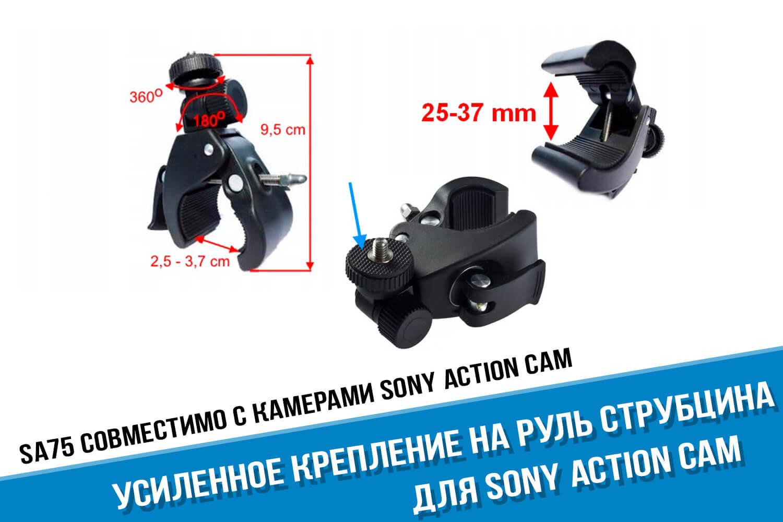 Усиленное крепление на руль для экшн-камеры Sony Action Cam