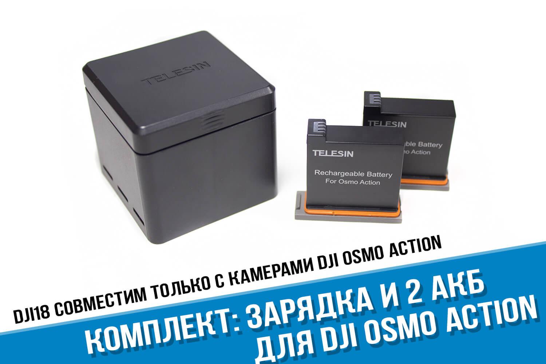 Зарядка и 2 акб для камеры DJI Osmo Action