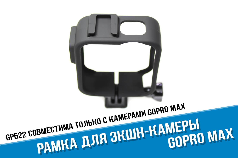 Разъем под горячий башмак в GoPro MAX 360