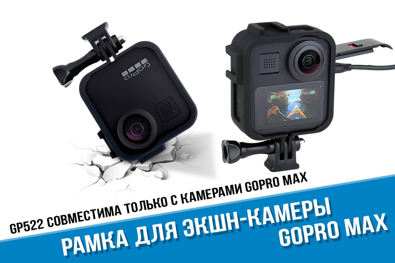 Рамка для камеры GoPro MAX 360