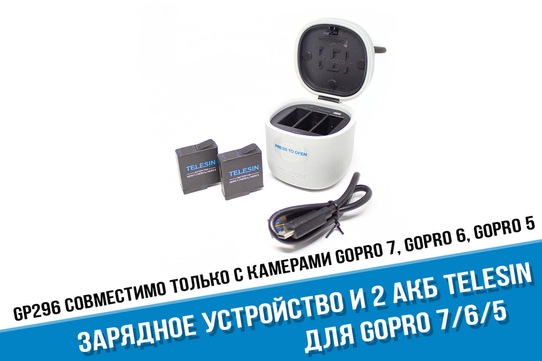 Аккумулятор Telesyn для экшн-камеры GoPro 7