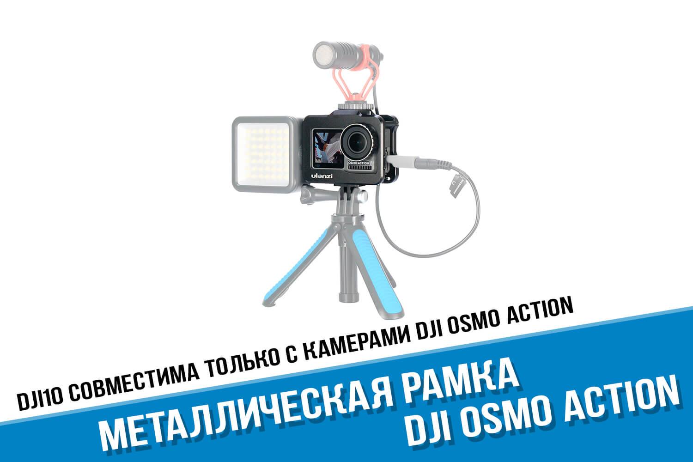 Алюминиевая рамка для экшн-камеры DJI Osmo Action
