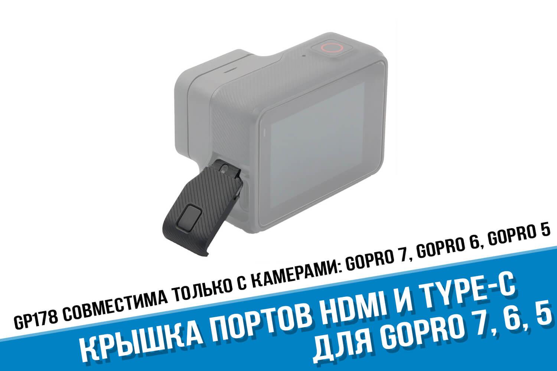 Боковая крышка USB и HDMI портов