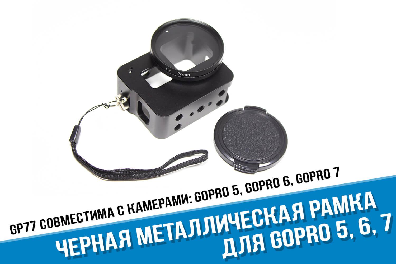 Алюминиевый чехол для GoPro 7