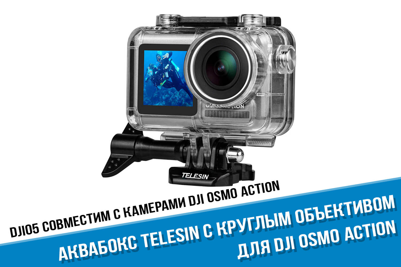 Аквабокс для экшн-камеры DJI Osmo Action