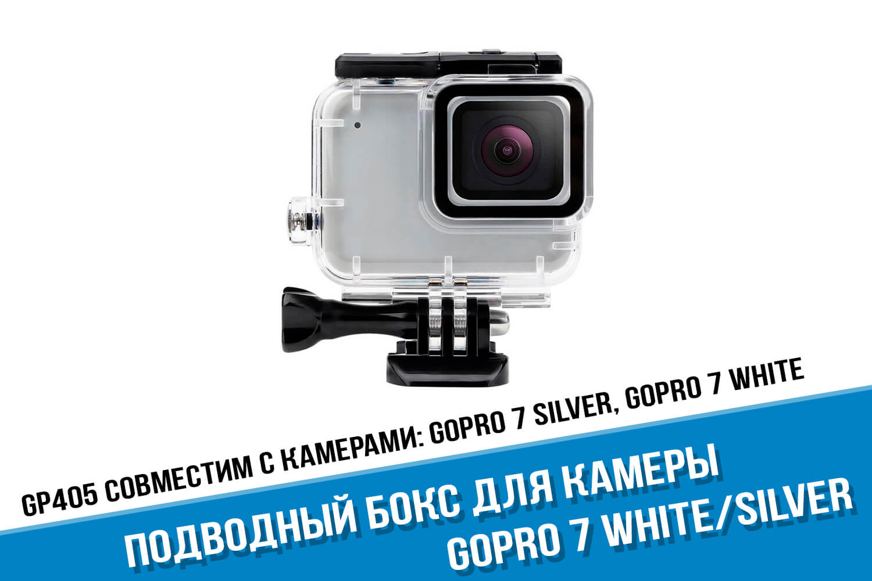 Аквабокс для экшн-камеры GoPro Silver 7