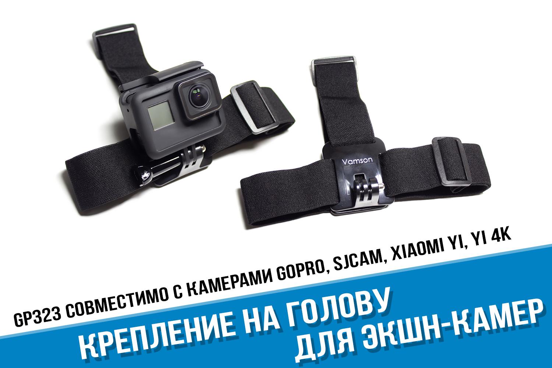 Купить крепление для экшн-камеры на голову
