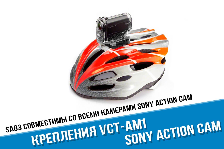 Крепление клеевых платформ VCT-AM1 на шлем