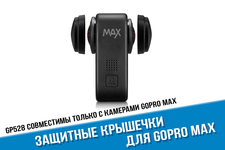 Крышечки на линзу для экшн-камеры GoPro MAX