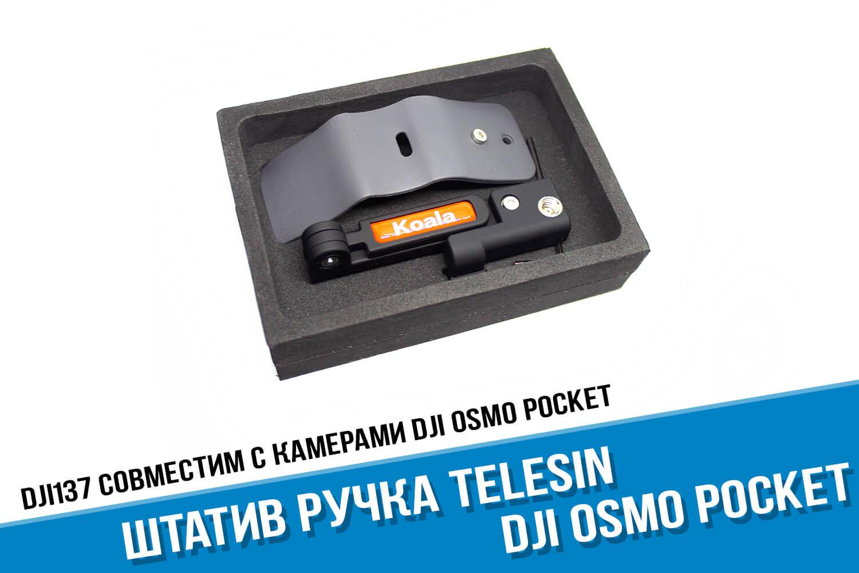 Крепление для камеры DJI Osmo Pocket