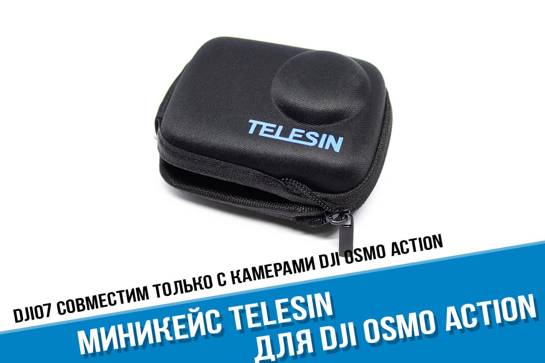 Кейс для экшн-камеры DJI Osmo Action