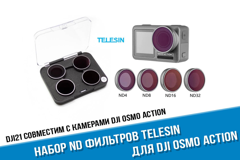 Набор ND фильтров для Osmo Action