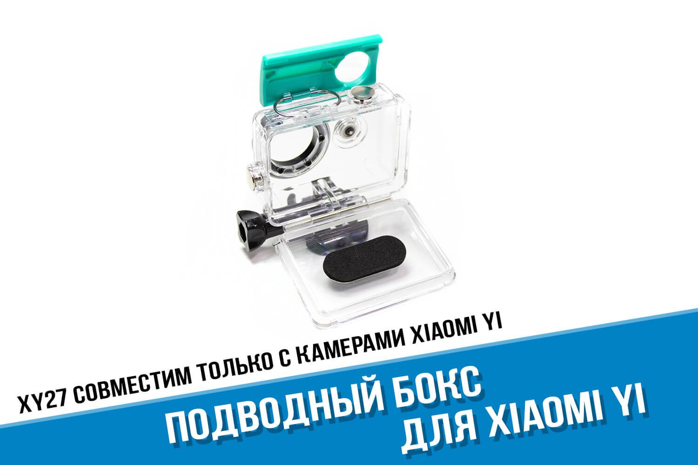 Подводный бокс для экшн-камеры Xiaomi Yi