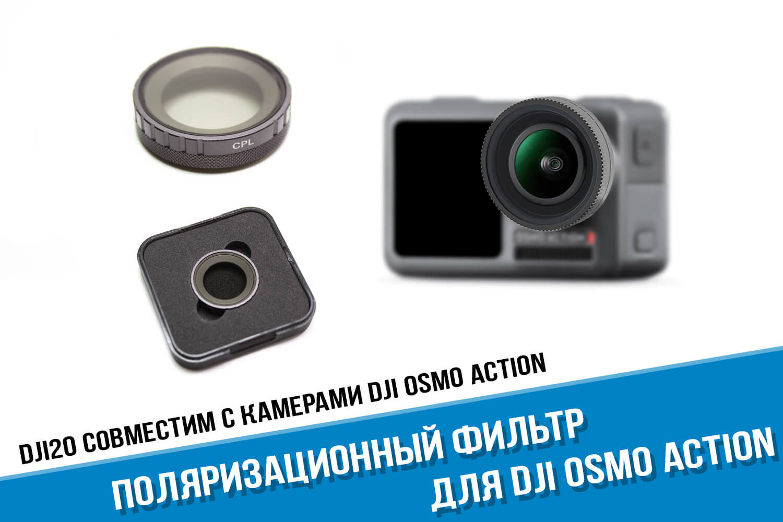 Поляризационный фильтр для DJI Osmo Action