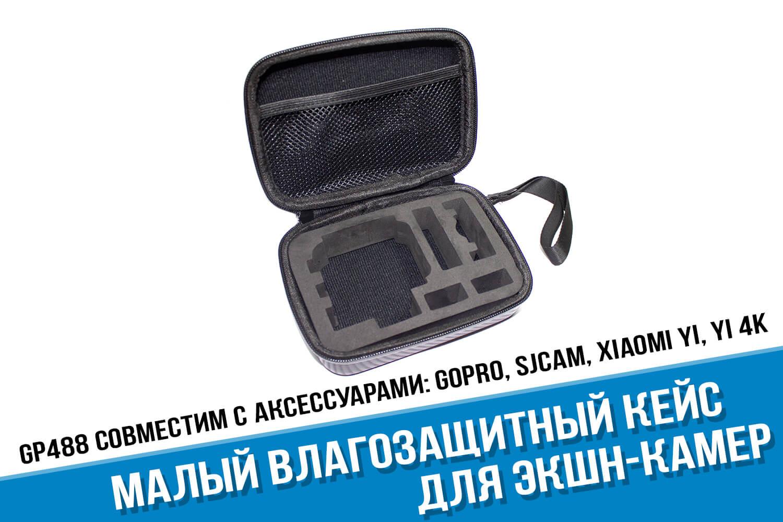 Малый влагозащитный кейс для камеры GoPro
