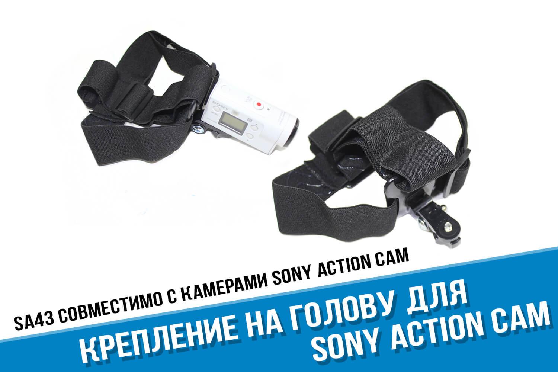 Крепление камеры на голову Сони