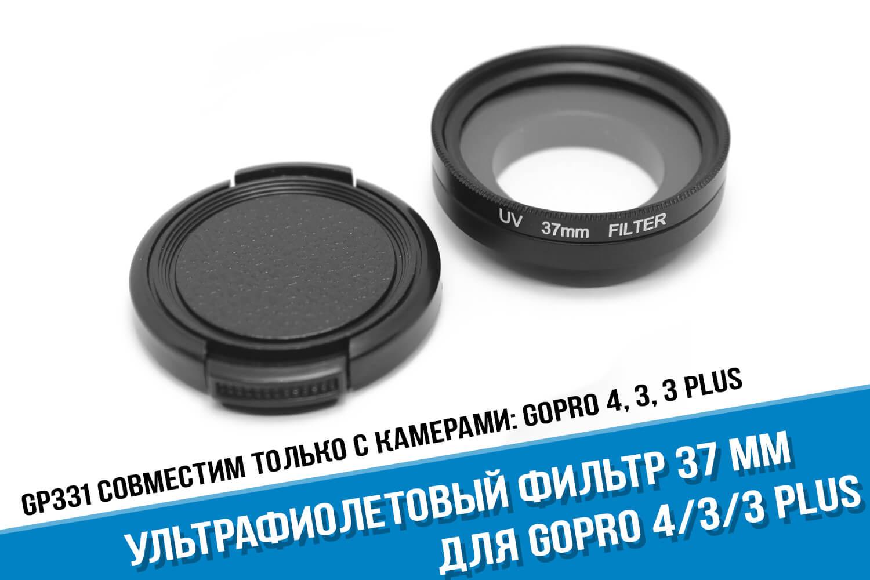 Защитный фильтр для экшн-камеры GoPro 3