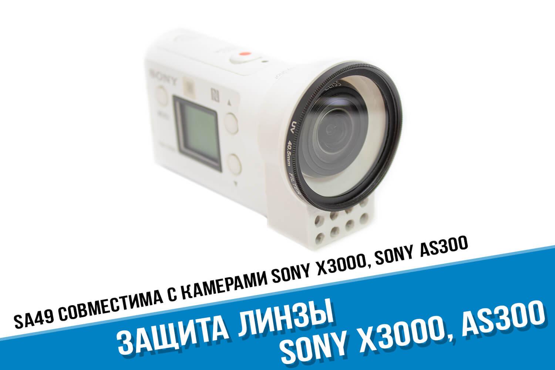 Защита линзы Sony FDR X3000