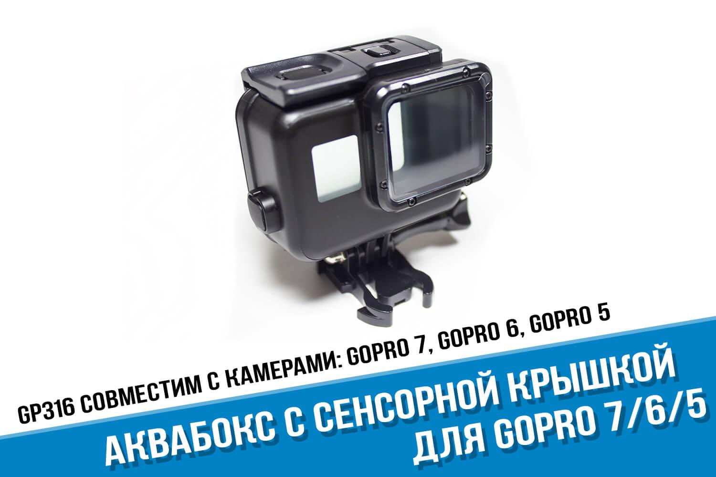 Черный аквабокс для камеры GoPro 7 Black