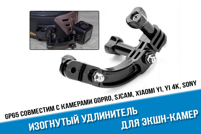 Изогнутое крепление на шлем для камеры GoPro в районе подбородка