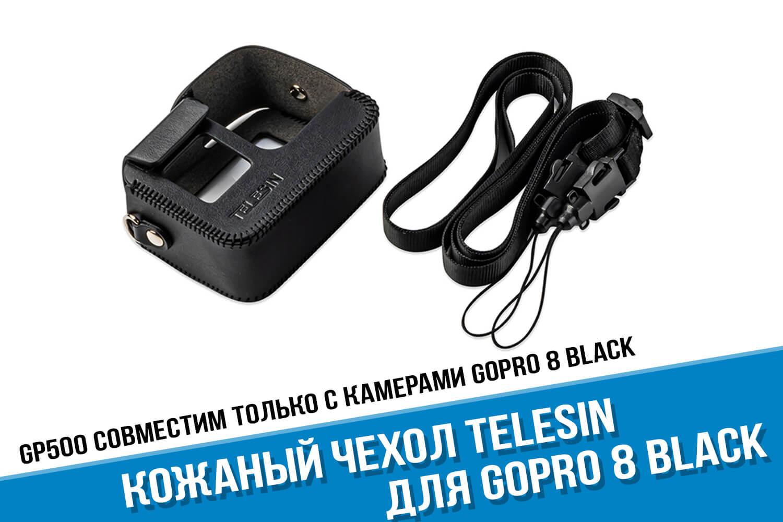 Кожаный чехол для экшн-камеры GoPro 8