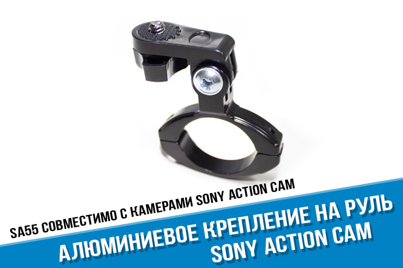 Металлическое крепление на руль для Sony Action Cam