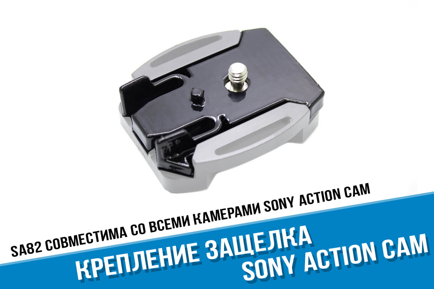 Черная защелка Sony Action Cam в платформе