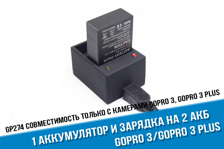 Зарядное устройство GoPro Hero 3 с аккумулятором для экшн-камеры GoPro 3 фирмы