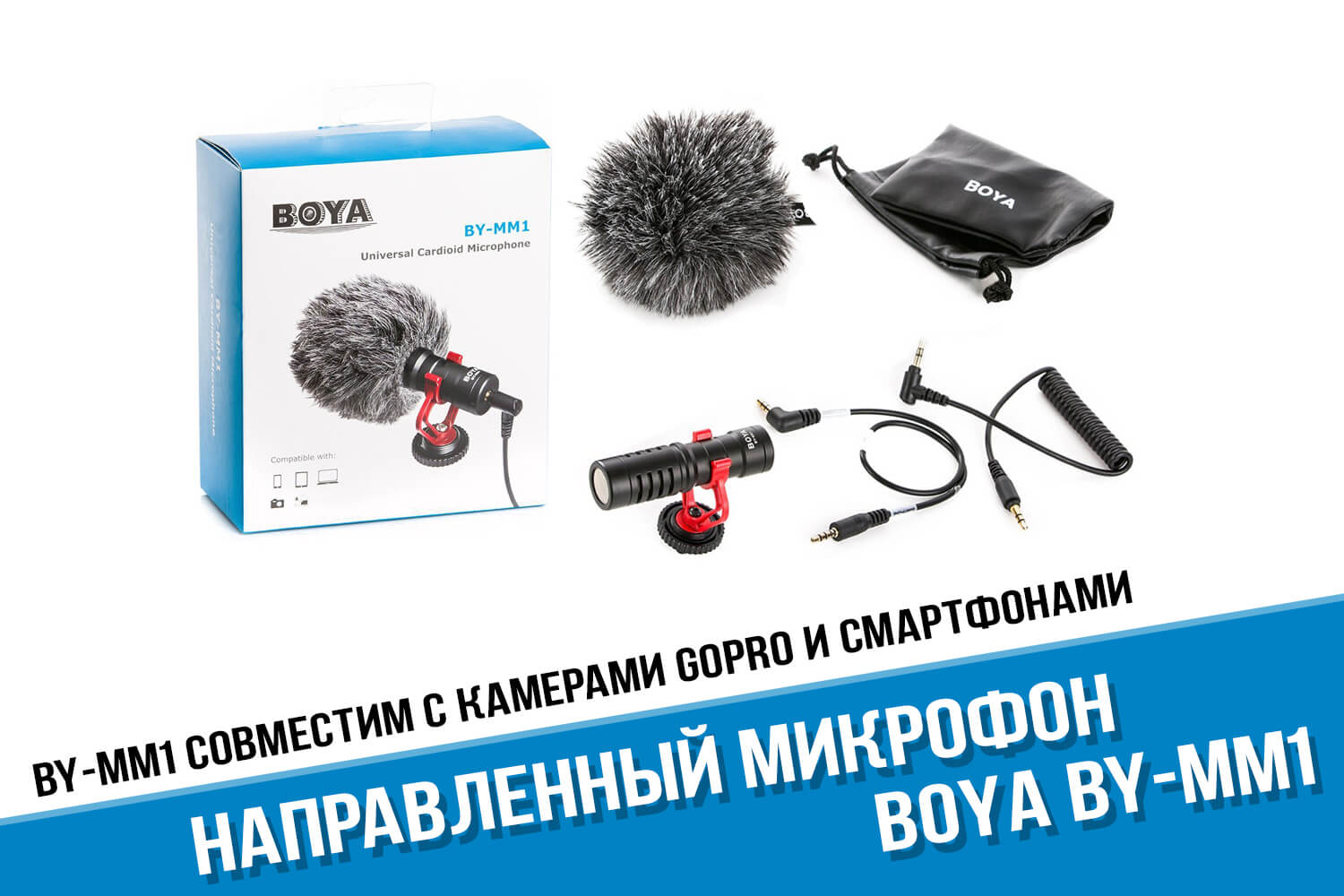Микрофон Boya BY-MM1
