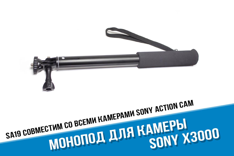 Монопод камеры Sony X3000