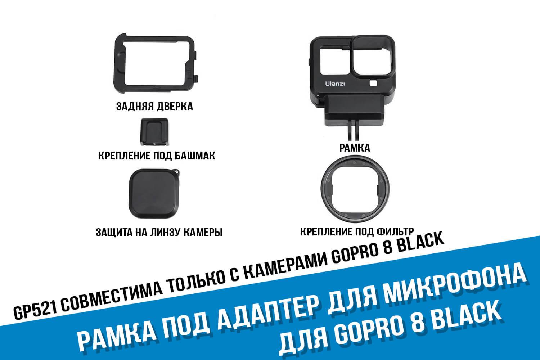 Рамка под адаптер микрофона GoPro 8 Black