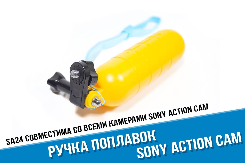 Поплавок для экшн-камеры Sony Action Cam