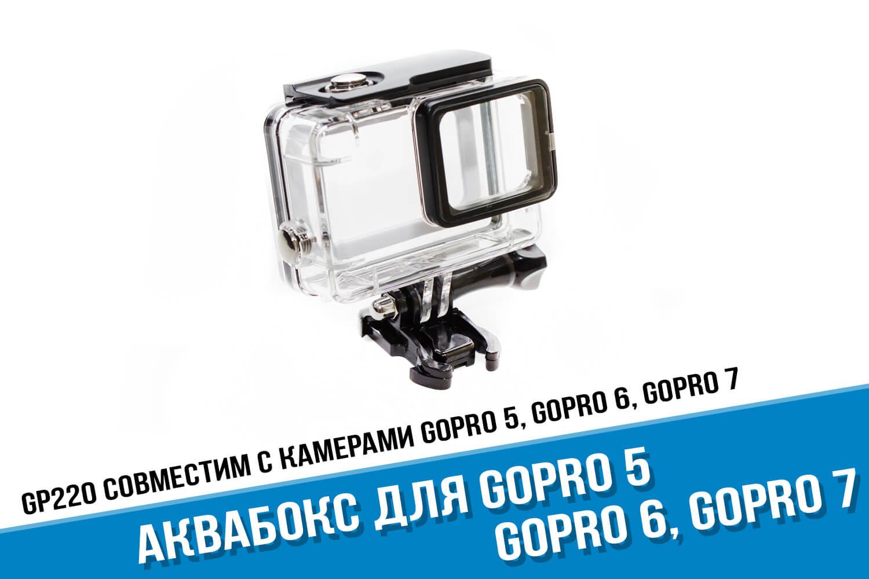 Аквабокс для GoPro 6