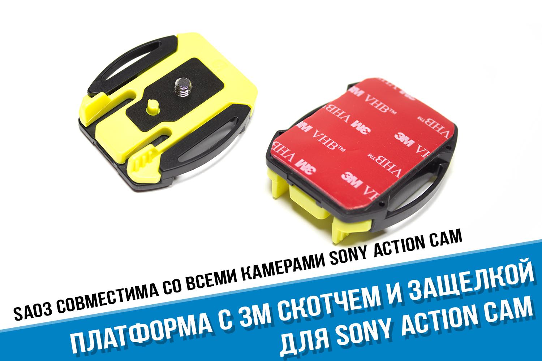 Крепление защелка для камеры Sony Action Cam
