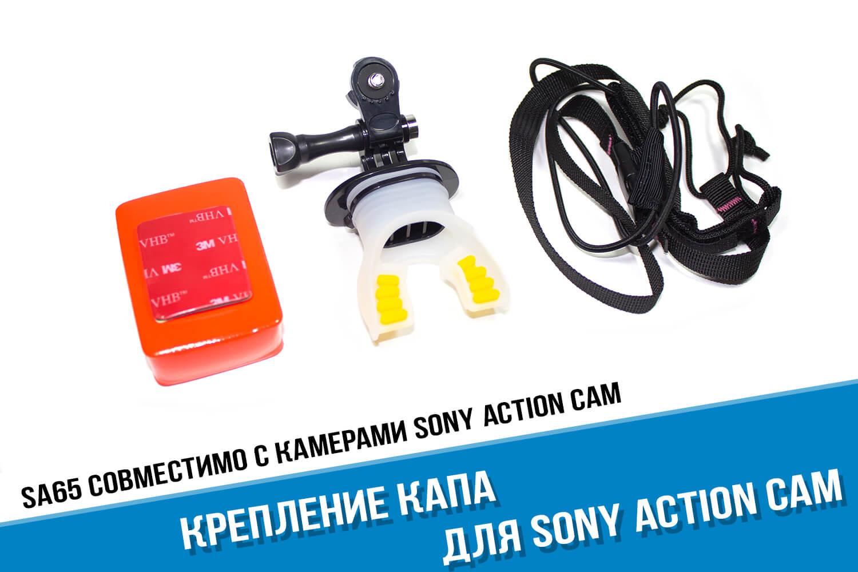 Крепление капа для экшн-камеры Sony Action Cam