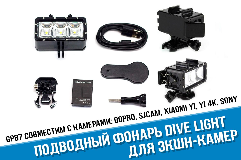 Купить подводный фонарь GoPro