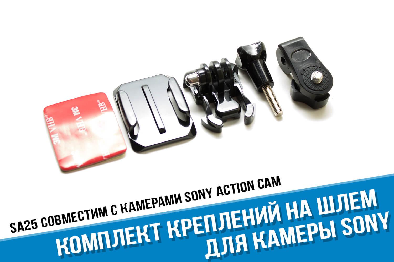 Крепление на шлем для камеры Sony Action Cam