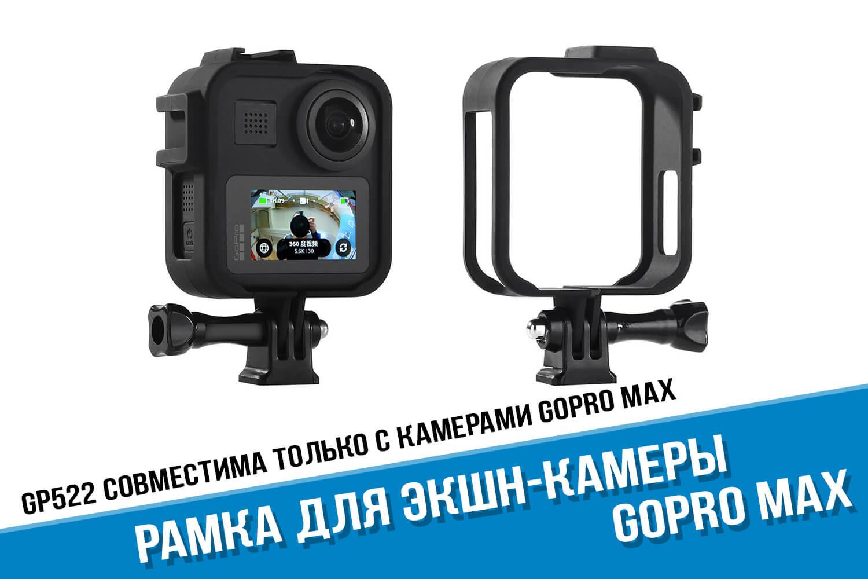 Рамка GoPro MAX 360